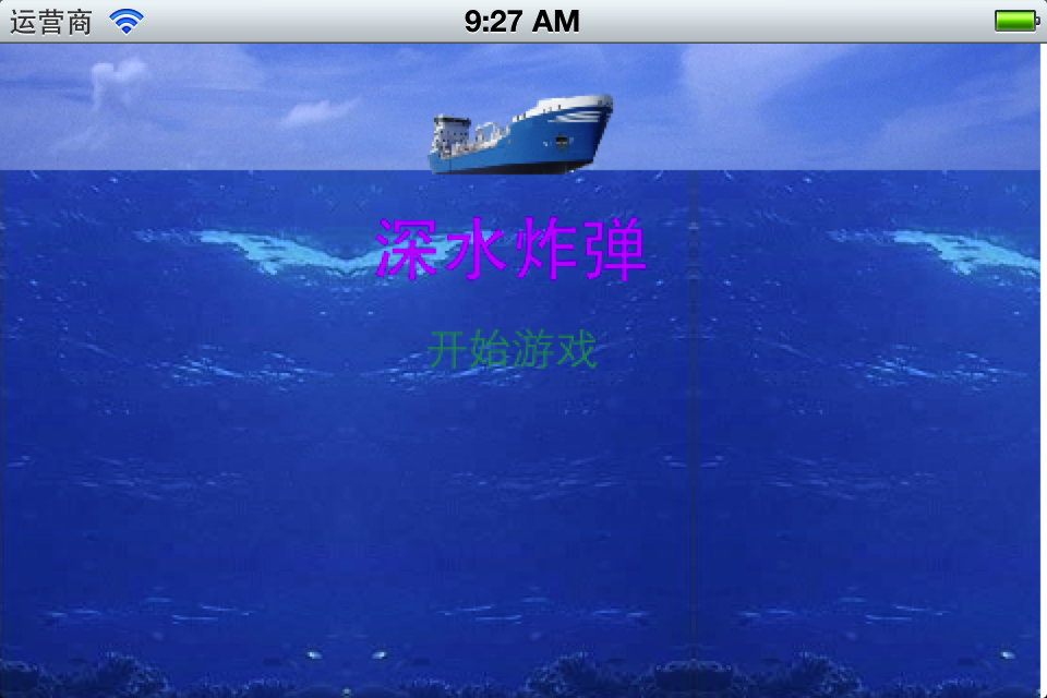 Screenshot 深水炸弹(iPhone版)